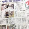 朝日小学生新聞にデビュー