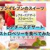 セブンイレブンのレアチーズデザートにストロベリーが新発売!!【レビュー】