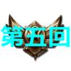 【第五回】日本最弱からゴールドへの道!~Minionの攻撃を受けるな!~