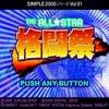 PS2「SIMPLE2000 THE ALL☆STAR格闘祭」レビュー!今も眩く輝く最高のオールスター作品!