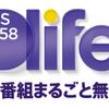 Dlife(BS258)放送終了