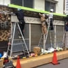 愛知県名古屋市 オーニングテントの施工