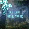 世界樹の迷宮X、第十二迷宮「極北ノ霊堂」に到着