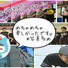 【クラロワ】フチ監督が選手復帰っ!?真夏のエキシビションマッチ行ってきた!!【8/9】
