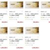 【週末限定】闇ふるさと納税復活キター!! Amazonカードや旅行券がもらえるチャンス!