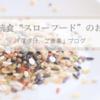 優しい伝統食『スローフード』のお取り寄せ*じっくりと味わう美味しいスイーツ&グルメをご紹介