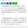 ハンドボールクラブ活動中の中学1年生が熱中症で死亡。奈良県生駒市
