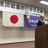 日本は世界で一番古い国。建国記念の日奉祝式典に出席しました。