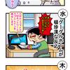 【絵日記】2018年5月27日~6月2日