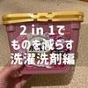 2 in 1でものを減らす ~洗濯洗剤編~