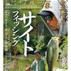 【バス釣り雑誌】2018年8月号「ルアマガ・バサー」発売!