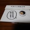 漫画ブログ「デザインのはてな」のプレゼントに応募しました!