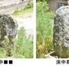 高見神社の鳥居そばにまつられる二基の庚申塔 福岡県北九州市八幡西区則松