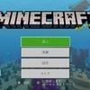 【Minecraft】switchでRealmsを使用可能に!さっそく使ってみたのでご紹介!