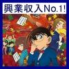 「劇場版名探偵コナン から紅の恋歌 」が2017年邦画興行収入No.1!