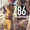 【感想】『86 エイティシックス』10巻 ファイドの過去が号泣必至……【ネタバレあり】