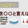 東京〇〇と言えば?【ほっこり話】