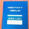 小田急ロイヤルカード 除外品の一覧とミロードでの使用