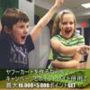 Yahoo! JAPANカード(ヤフーカード)を作るなら今!!お得なキャンペーンとポイントサイト経由で最大21,000円相当をGETしよう!