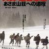 【映画】実録・連合赤軍 あさま山荘への道程~リアルタイムじゃないと分からないことがあることを実感した~