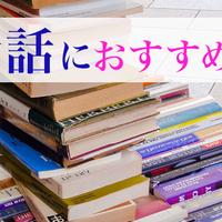 【レベル別】 英会話の習得におすすめの本10選をご紹介