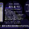 【金曜日の有名銘柄】茜孔雀90【FUKA🍶YO-I】