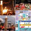 高円寺の「阿波踊り」・筑波の「ねぶたと竿灯」が終わり 富士吉田の「火祭り」は、今日まで、8月も終盤だね ^^!