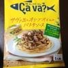 【食レポ】サヴァ缶とオリーブオイルのパスタソース食べてみた【口コミ・評判】