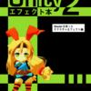 コミックマーケット92に「Unityエフェクト本2」を配布します
