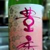 豊香 春 純米 かすみ酒 無濾過生貯蔵原酒