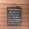 大阪出張で会いたい人に会って来たNo.1