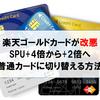 【楽天ゴールドカードを楽天カードに切り替える方法】4月1日からの改悪により無料カードへの切り替え者が続出か!?普通カードへの切り替え方を画像付きで解説
