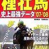 種牡馬 史上最強データ 2007~2008