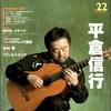 ギタードリーム(Guitar dream) No.22