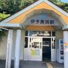 【愛媛】猫の島 青島に行ってみた【ぶらり旅】