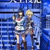 観ると気が遠くなるアニメ『天空侵犯』 。『MUSASHI -GUN道-』に近いNetflixオリジナルとはなんなのか……
