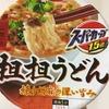 カップラーメン スーパーカップ 坦坦うどん を食べました。