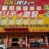 兵庫県小野市の激安家具店「ビッグバリュー」に行ってきた