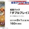 【ポケモンカード】ダブルブレイズ収録カード考察②