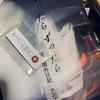 おれの、小さな、薄い本を、よろしくおねがいします ―第三回文学フリマ京都 (2019/1/20)