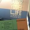 【景福宮】大林(デリム)美術館「COLOR YOUR LIFE」展_2016/6