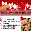 """「さがプロ」カナダ講座 """"ジンジャーブレッドマンクッキーとクリスマスイブ!"""""""