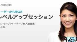 【終了しました】きょう開催 FXオンラインセミナー 大橋ひろこ氏が初登場 先輩トレーダーから学ぶ! FXレベルアップセッション