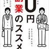 【レビュー】『0円副業のススメ』は内容なかなか具体的。自由度を高めたい人は読んでおきたい