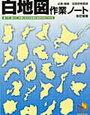 日能研の白地図作業ノート