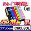 IC6CL80Lの互換インクおすすめは?