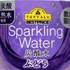 後味が苦い炭酸水「トップバリュ炭酸水ぶどう」を低評価とする理由