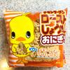 【食レポ】チキンラーメンおにぎり!!!ローソン限定!