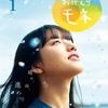 連続テレビ小説『おかえりモネ』完全版Blu-ray&DVD BOX 予約開始