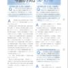 『週刊 税務通信』が取り上げた平成26年度税理士試験法人税法の不適切問題